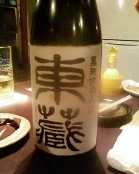 Garrafa de Shochu Higashikura