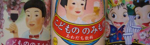 Header das cervejas japonesas